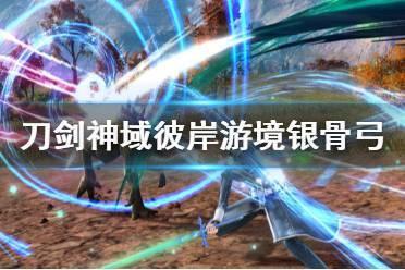 《刀剑神域彼岸游境》银骨弓怎么获得 银骨弓获取方法介绍