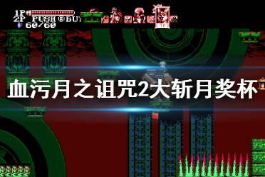 《血污月之诅咒2》大斩月成就怎么解锁?大斩月奖杯攻略