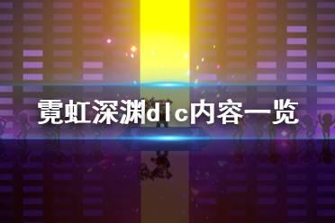 《霓虹深渊》dlc有什么内容 游戏dlc内容一览