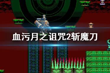 《血污月之诅咒2》斩魔刀怎么获得?斩魔刀成就解锁条件