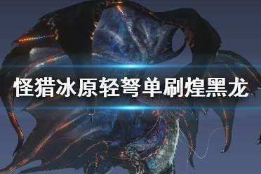 《怪物猎人世界冰原》轻弩怎么打煌黑龙 轻弩solo煌黑龙攻略分享