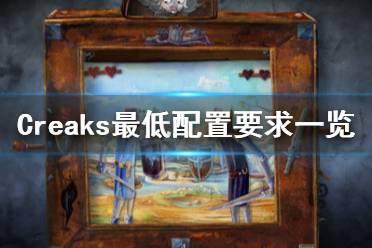 《Creaks》游戏配置要求是什么?最低配置要求一览