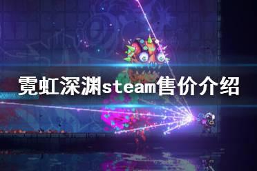 《霓虹深渊》steam多少钱 游戏steam售价介绍