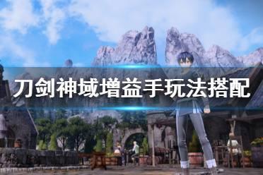 《刀剑神域彼岸游境》增益手怎么搭配 增益手玩法搭配介绍