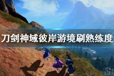 《刀剑神域彼岸游境》武器熟练度怎么刷 武器熟练度速刷方法介绍