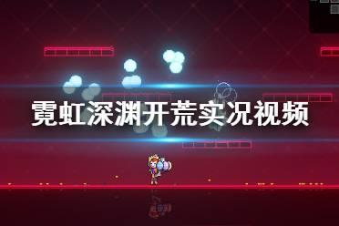 《霓虹深渊》开荒实况视频攻略合集 游戏怎么玩?