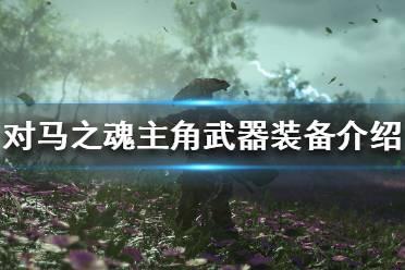 《对马岛之魂》武器有哪些 主角武器装备介绍一览