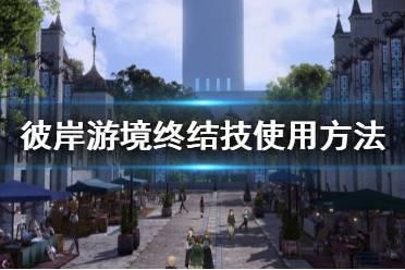 《刀剑神域彼岸游境》终结技怎么用 终结技使用方法介绍