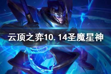 《云顶之弈》10.14圣魔星神怎么上分 10.14圣魔星神玩法思路分享
