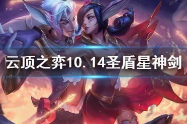 《云顶之弈》10.14圣盾星神剑怎么搭配 10.14圣盾星神剑玩法介绍