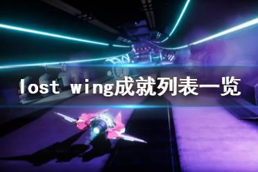 《失落之翼》游戏成就有哪些?Lost Wing成就列表一览