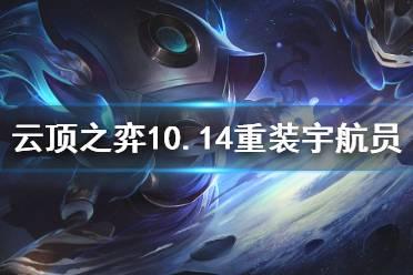 《云顶之弈》10.14重装宇航员怎么上分 10.14重装宇航员玩法介绍