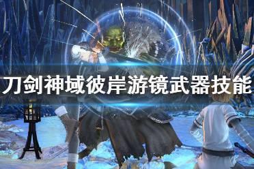 《刀剑神域彼岸游镜》武器技能搭配心得 武器技能怎么搭配?