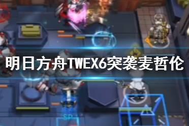 《明日方舟》TW-EX-2突袭低配攻略 TWEX2突袭无精二低配打法