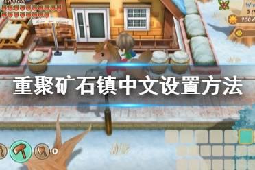 《牧场物语再会矿石镇》中文设置方法分享 怎么设置中文