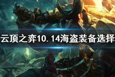 《云顶之弈》10.14海盗装备怎么选 10.14海盗装备分配技巧分享