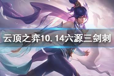 《云顶之弈》10.14六源三剑三刺怎么玩 10.14六源三剑刺玩法分享
