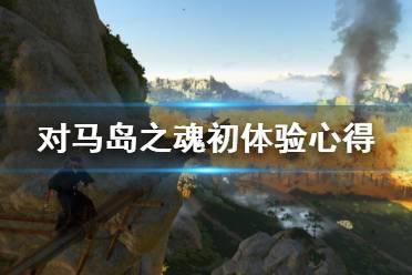 《对马岛之魂》初体验心得分享 游戏性怎么样?