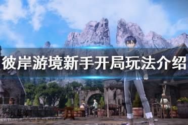 《刀剑神域彼岸游境》新手开局怎么玩 新手开局推荐玩法介绍