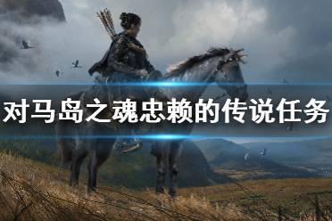 《对马岛之魂》忠赖的传说任务攻略详解 忠赖的铠甲怎么获得?