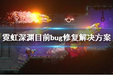 《霓虹深渊》目前bug修复及解决方案一览 手柄不适应怎么办?