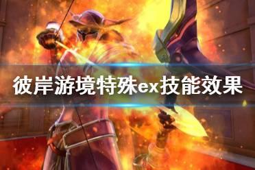 《刀剑神域彼岸游境》ex技能有什么用 特殊ex技能效果一览