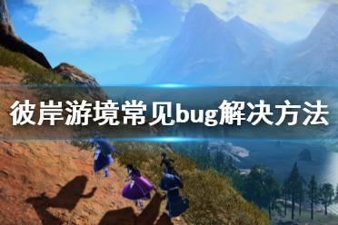 《刀剑神域彼岸游境》常见bug怎么解决 常见bug解决方法一览