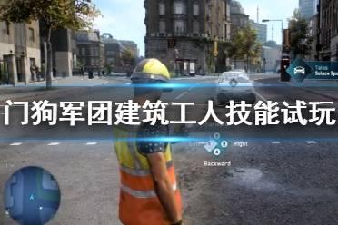《看门狗军团》建筑工人技能试玩视频 建筑工人技能有哪些?