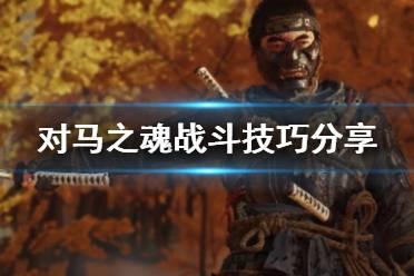 《对马岛之魂》战斗有什么技巧 游戏战斗技巧分享