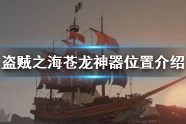《盗贼之海》苍龙神器在哪里 海洋亡魂任务苍龙神器位置介绍