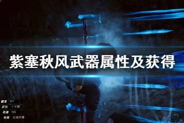 《紫塞秋风》武器怎么获得?武器属性及获得方法汇总