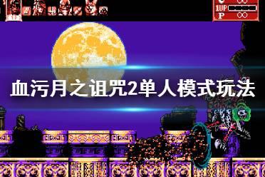 《血污月之诅咒2》单人模式玩法技巧 单人模式怎么玩?
