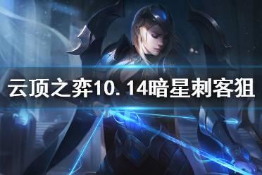 《云顶之弈》10.14暗星刺客狙神怎么玩 10.14暗星刺客狙神阵容推荐