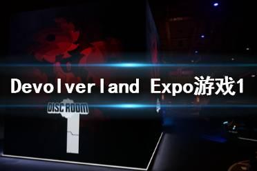 《Devolverland Expo》未宣布游戏1在哪 未宣布游戏1位置分享