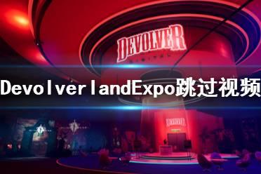 《Devolverland Expo》怎么跳过视频指南 跳过视频指南方法分享