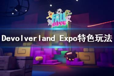 《Devolverland Expo》怎么玩?特色玩法介绍