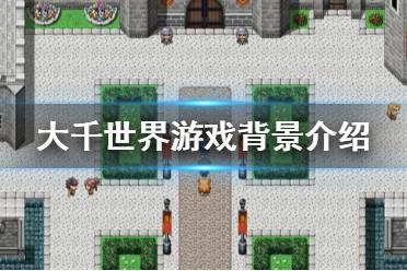 《大千世界》剧情讲了什么?游戏背景介绍