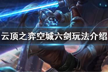 《云顶之弈》10.14空城六剑怎么玩  空城六剑玩法介绍