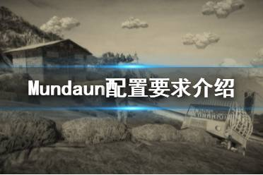 《Mundaun》配置要求是什么?配置要求介绍