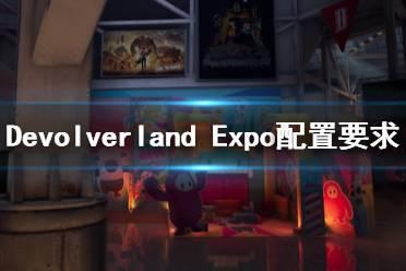 《Devolverland Expo》配置要求是什么?配置要求介绍