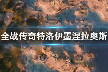 《全面战争传奇特洛伊》墨涅拉奥斯战役演示视频 战役怎么打?