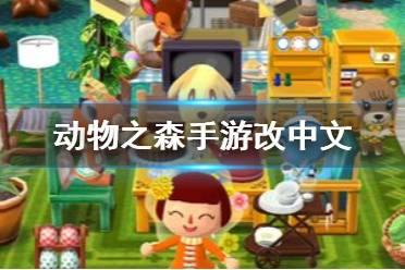 《动物之森手游》怎么改中文 动物森友会口袋露营广场改中文教程
