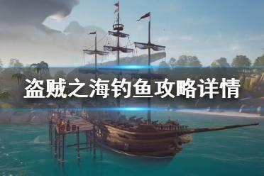 《盗贼之海》钓鱼攻略详解 钓鱼详细玩法介绍