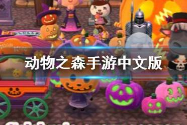 《动物之森手游》中文版什么时候上线 中文版上线时间介绍