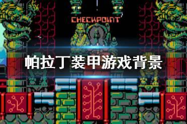 《帕拉丁装甲》游戏背景讲了什么?游戏玩法及故事背景介绍