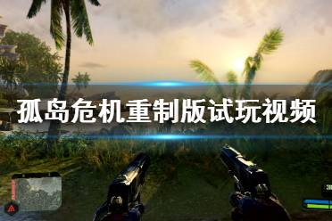 《孤岛危机重制版》ns版好玩吗?试玩视频分享