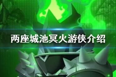《两座城池》冥火游侠怎么样 冥火游侠角色介绍