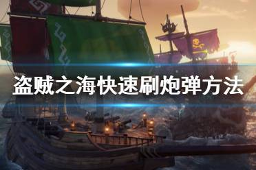 《盗贼之海》炮弹怎么获得?快速刷炮弹方法介绍