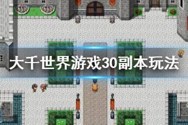 《大千世界》30副本怎么玩 30副本玩法分享