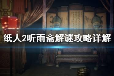 《纸人2》听雨斋解谜攻略详解 听雨斋收集要素有哪些?